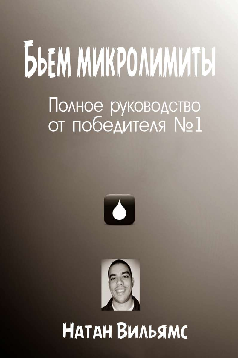 Бьем микролимиты натан вильямс скачать pdf